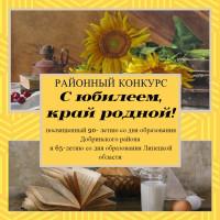 """С юбилеем, край родной""!"