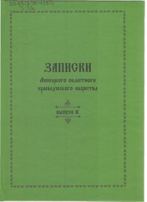 Записки Липецкого областного краеведческого общества. Вып. 10.